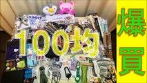 【100均爆買い】¥8,800-円 キャンプ アウトドア バーベキュー 収納 調理 たき火 EDC おすすめ トピック