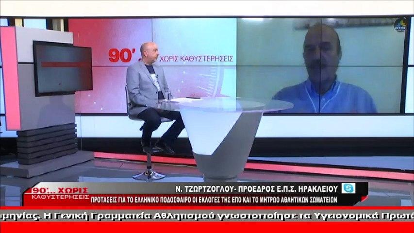Νίκος Τζώρτζογλου (συνέντευξη)
