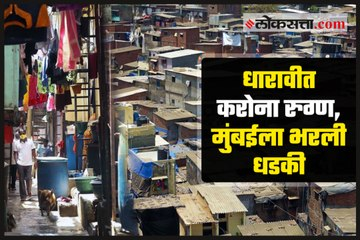 Corona Positive Patient in Dharavi Slums