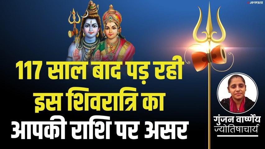 Shivratri 2020 की पूजा क्यों करें, जानें इसका आप पर कैसे पड़ता हैअसर