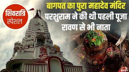 Shivratri Special History of Baghpat Pura Mahadev Temple