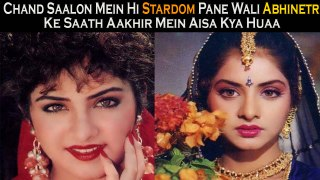 Chand Saalon Mein Hi Stardom Pane Wali Abhinetri Ke Saath Aakhir Mein Aisa Kya Huaa