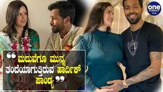 Hardik Pandya soon to be father , trolls and wishes rain over him | Hardik Pandya &Natasha Stankovic
