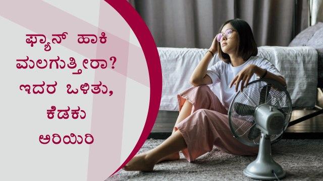 Do You Sleep With The Fan On? Here Are The Pros & Cons   Boldsky Kannada