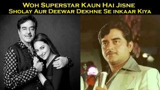 Woh Superstar Kaun Hai Jisne Sholay Aur Deewar Dekhne Se inkaar Kiya