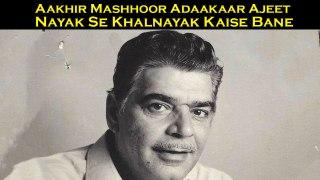 Aakhir Mashhoor Adaakaar Ajeet Nayak Se Khalnayak Kaise Bane