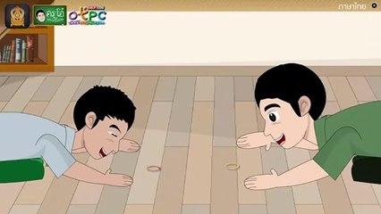 สื่อการเรียนการสอน อ่านในใจบทเรียนเรื่อง สนุกสนานกับการเล่นป.4ภาษาไทย
