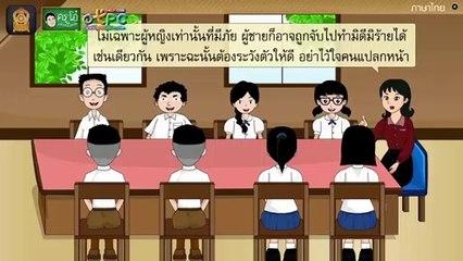 สื่อการเรียนการสอน อ่านในใจบทเรียนเรื่อง หนูเอยจะบอกให้ ป.4 ภาษาไทย