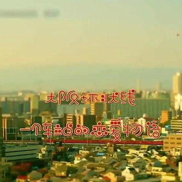 大阪環狀線-一個車站的戀愛物語2 第1集