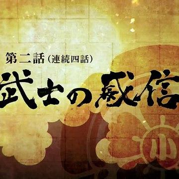 日劇-空想大河劇小田信夫02