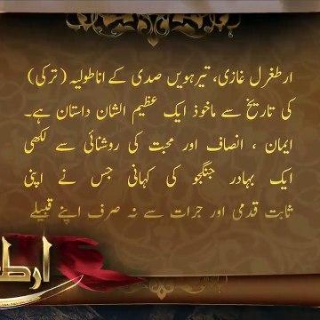 Ertugrul Ghazi Urdu - Episode 26 - Season 1-  एर्टुगरुल गाजी उर्दू - एपिसोड 26 - सीज़न 1