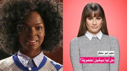 زملاء ليا ميشيل يتهمونها بالعنصرية