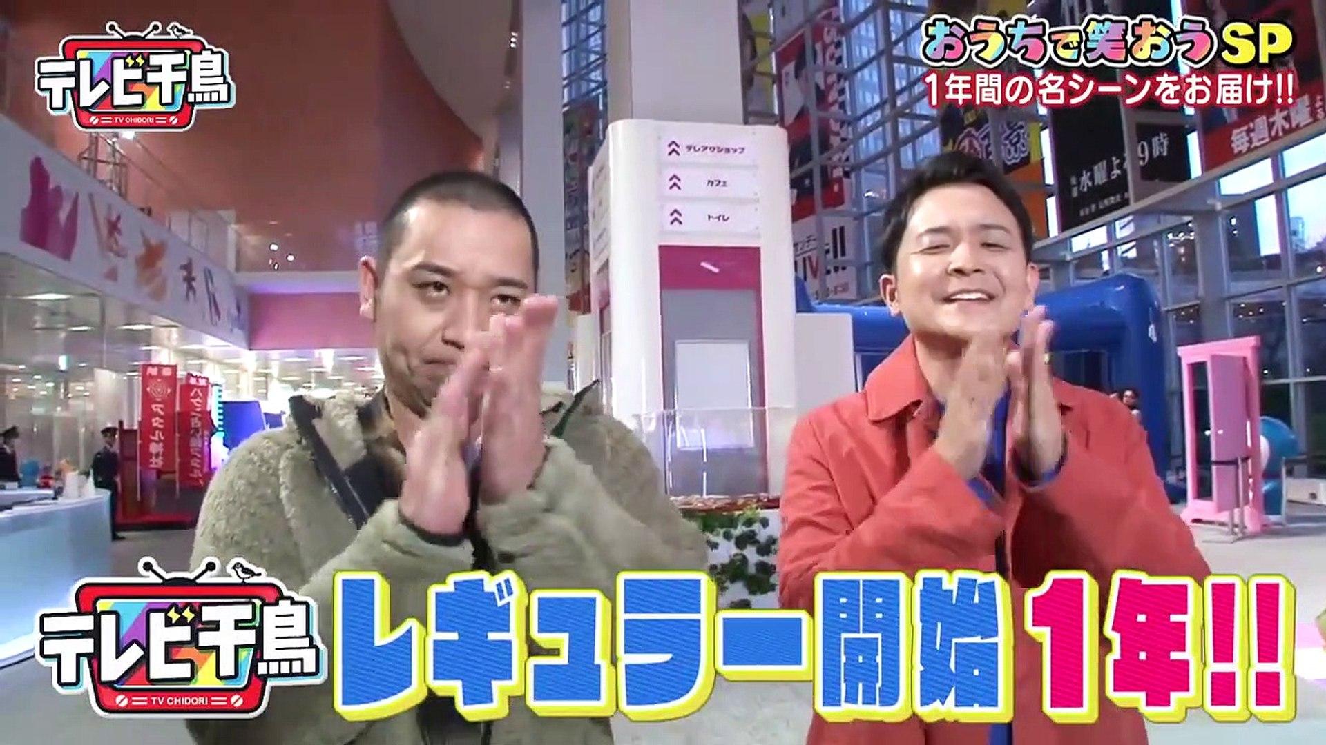 テレビ千鳥 dailymotion