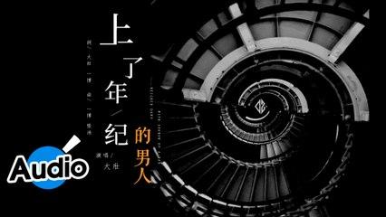 大壯【上了年紀的男人】Official Lyric Video