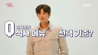 【이지훈】 홍어는 내가 먹을게 어빠는 고기 먹어요 저녁 같이 드실래요 정재혁 역 이지훈 인터뷰! Lee Ji-hoon interview | dinermate | TVPP