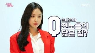 【손나은】 뭘 먹고 이렇게 아름답쬬? ㅎㅎ 저녁 같이 드실래요 진노을 역 손나은 인터뷰! Son Na-eun interview | dinermate | TVPP