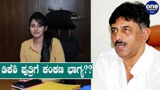 ಕಾಫಿ ಡೇ ಮಾಲೀಕ ಸಿದ್ಧಾರ್ಥ್ ಪುತ್ರನ ಜೊತೆ ನಡೆಯುತ್ತಾ ಡಿಕೆಶಿ ಮಗಳ ಮದುವೆ | DKS Daughter | Aishwarya | CCD