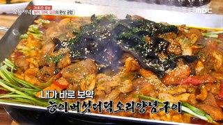 [TASTY] Grilled Mushroom Dedeok Duck Seasoned, 생방송 오늘 저녁 20200603
