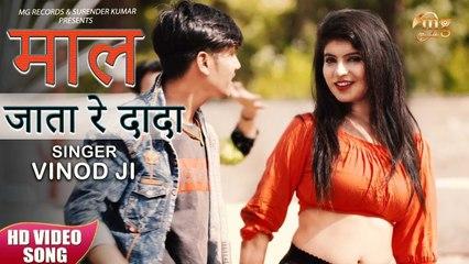 Maal Jata Re Dada | New Bhojpuri DJ Song 2019 | Vinod Ji, Sapna Singh | Hit Songs