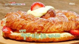 [TASTY] strawberry-infused danish pastry, 생방송 오늘 저녁 20200603