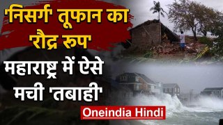 Cyclone Nisarga ने Maharashtra के तटीय इलाकों में मचाई तबाही, देखें Video   वनइंडिया हिंदी