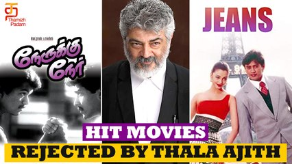 Hit Movies Rejected by Thala Ajith | Jeans | Nerukku Ner | Latest Tamil Movie Updates