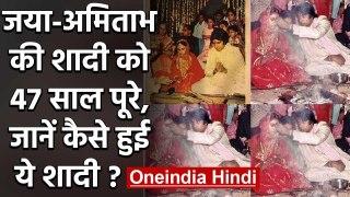 Amitabh Bachchan-Jaya की शादी के 47 साल पूरे, ऐसे परिस्थितियों में हुई थी Shaadi   वनइंडिया हिंदी
