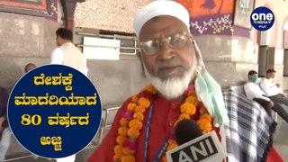 80 ವರ್ಷ ವಯಸ್ಸಿನಲ್ಲೂ ದೇಶದ ಒಳಿತಿಗಾಗಿ ದುಡಿಯುತ್ತಿರುವ ತಾತಾ | Oneindia Kannada