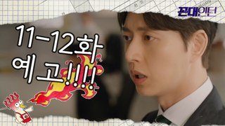 [HOT] ep.11-12 Preview, 꼰대인턴 20200603