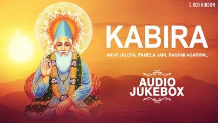 Kabira | Sant Kabir Popular Dohas & Songs | Kabirdas Jayanti Special 2020 | Anup Jalota, Pamela Jain