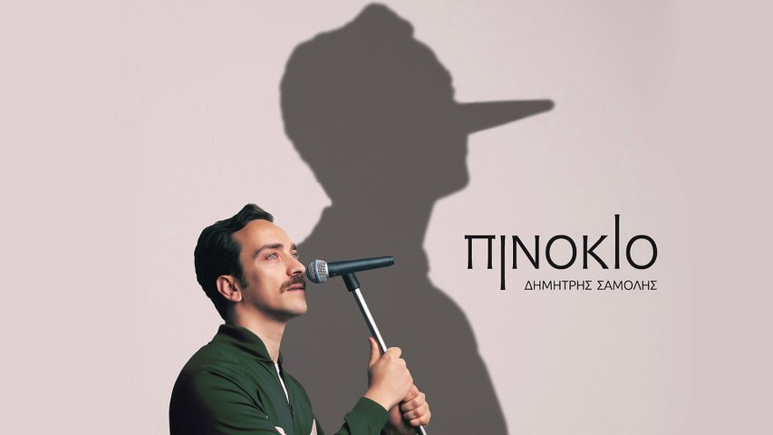Dimitris Samolis - Taxi