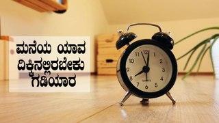 ಎಚ್ಚರ!!ಈ ದಿಕ್ಕಿನಲ್ಲಿ ಗಡಿಯಾರ ಹಾಕಿದ್ರೆ ದಾರಿದ್ರ್ಯ ಶುರುವಾಗೋದು ಗ್ಯಾರಂಟಿ | Oneindia Kannada