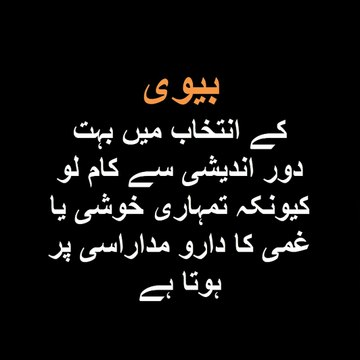 Life Changing Quotes - Urdu - Inspirational Words