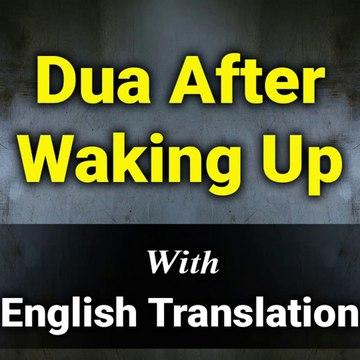Dua After Waking Up With English Translation
