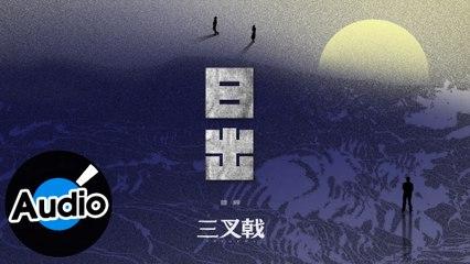 曾締【日出】Official Lyric Video - 電視劇《三叉戟》插曲