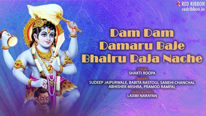 Dam Dam Damaru Baje Bhairu Raja Nache | Sudeep Jaipurwale, Babita Rastogi| Shakti Roopa | Bhakti Ras