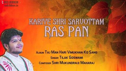 Kariye Shri Sarvottam Ras Pan | Tilak Goswami | Taj Man Hari Vimukhan Ko Sang | Bhakti Ras