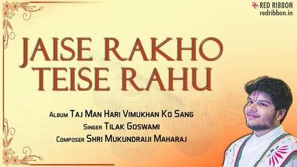 Jaise Rakho Teise Rahu | Tilak Goswami | Taj Man Hari Vimukhan Ko Sang | Bhakti Ras