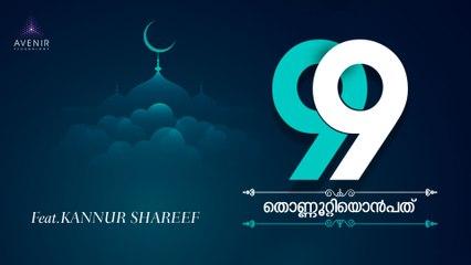 99 (തൊണ്ണൂറ്റിയൊൻപത്) Feat Kannur Shareef | Bappu Velliparamba | Kozhikode Aboobacker