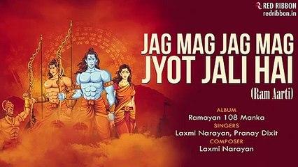 Jag Mag Jag Mag Jyot Jali Hai (Ram Aarti)| Laxmi Narayan,Pranay Dixit |Ramayan 108 Manka| Bhakti Ras