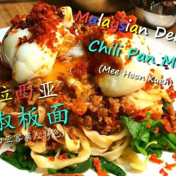 Best Chilli Pan Mee Recipe 辣椒板面秘方 - Malaysian Food