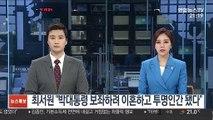 최서원 박대통령 보좌하려 이혼하고 투명인간 됐다