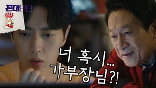 [HOT] Park Hae-jin caught while manipulating, 꼰대인턴 20200604