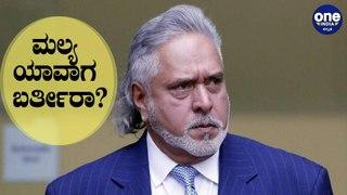 ವಿಜಯ್ ಮಲ್ಯ ಇನ್ನೂ ಭಾರತಕ್ಕೆ ಹಿಂದಿರುಗಿಲ್ಲ . ಕಾರಣ ಇಲ್ಲದೆ   Why Vijay Mallya not yet returned?