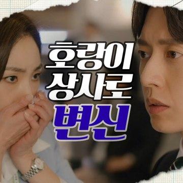 [HOT] Park Hae-jin, a scary boss, 꼰대인턴 20200604