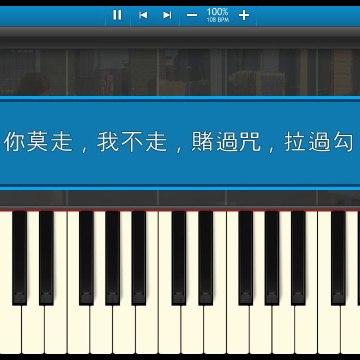 你莫走 - 山水組合『你莫走 我不走 賭過咒 拉過勾』Tiktok抖音  (Piano Tutorial Synthesia)