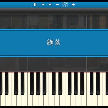 周深 + 陸虎 -《緣落》(電視劇月上重火片尾曲) (Piano Tutorial Synthesia)