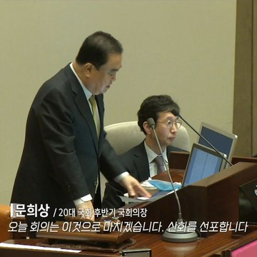 [HOT] the last plenary session of the 20th National Assembly., 시리즈 M 20200604