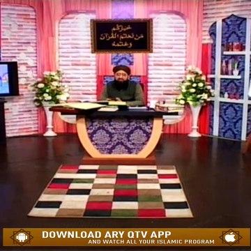 Gunah Ka Elan Allah Ko Na Pasand   Mufti Suhail Raza Amjadi   Ary Qtv
