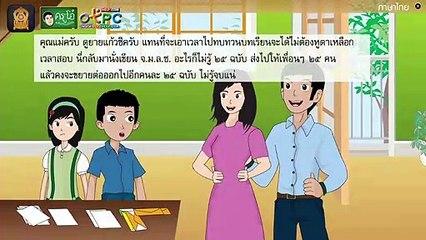 สื่อการเรียนการสอน อ่านในใจบทเรียนเรื่อง โอมพินิจมหาพิจารณาป.4ภาษาไทย
